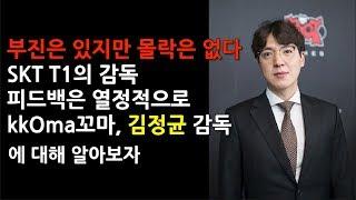 SKT T1의 감독, 꼬마 김정균 감독에 대해 알아보자[kkOma]