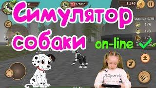 Dog Simulator / Симулятор собаки / Игра онлайн / Победила  РОБОПСА/  Для детей Dog Sim / #ЭнниБенни