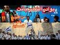 إغنية فوق الوصف من أهل النوبة مصر للقدس الشريف mp3