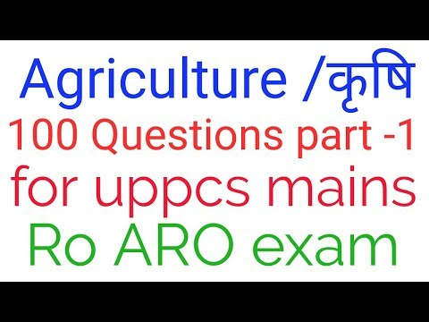 100 question of agriculture/कृषि  part 1 for uppsc mains exam 2018||Ro ARO exam 2018