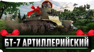 БТ-7 Артилерійський в подарунок від картопельки WoT Blitz
