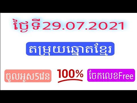 តម្រុយឆ្នោតខ្មែរថ្ងៃទី29.07.2021 A.B.C.D khmer