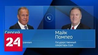 Госсекретарь США Помпео объяснил Лаврову убийство Сулеймани - Россия 24