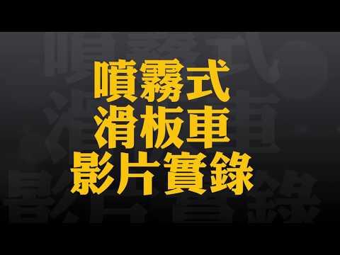 03073-190-柚柚的店【炫彩雙噴霧滑板車】滑板車 雙龍 鐵四輪滑板車 蛙式滑板車 蛙式車 運動車 蛇板