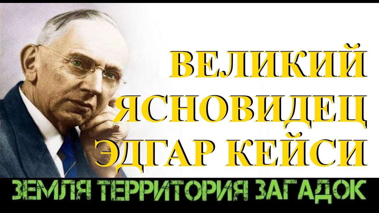 Ченнелинг / Эдгар Кейси (сеанс 2-ой) Общение с Душой / Слипер Сергей.