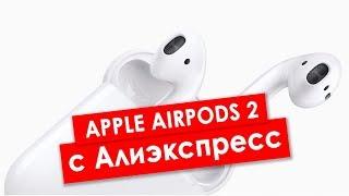 Оригинальные Apple Airpods 2 с Алиэкспресс - Я В ШОКЕ!