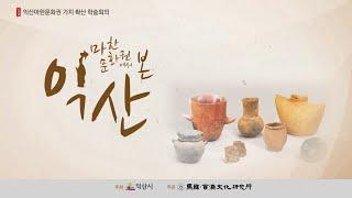 마한백제문화연구소 익산마한문화권 가치 확산 학술대회 마…