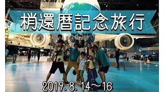 母さんの還暦を祝って愛知旅行! 台風の影響でいろいろあったけど最終的には楽しい旅に! 母さん、還暦おめでとう!