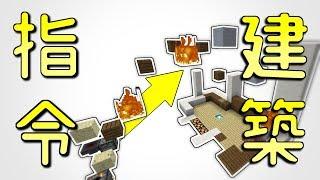 Minecraft|指令自動建築秀