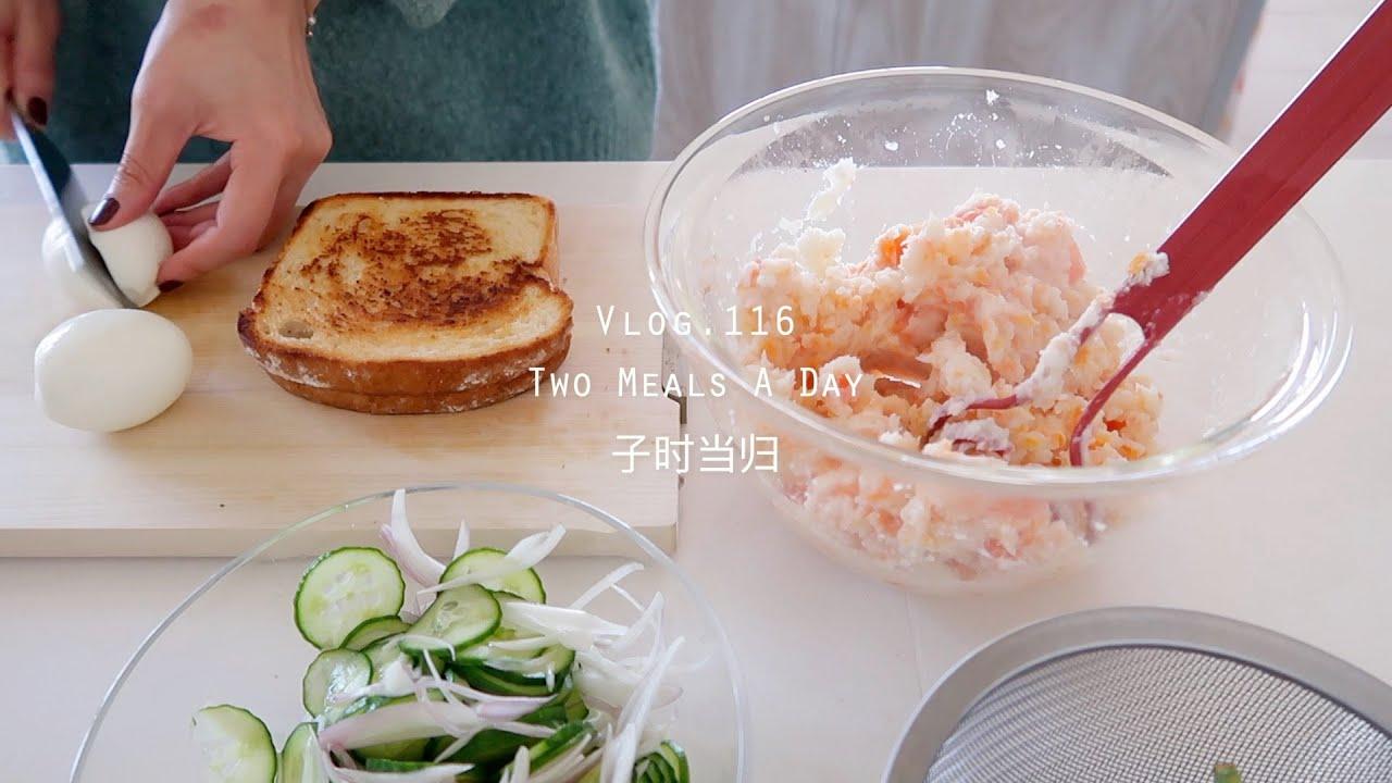【当归vlog】平常日子要有好多甜|Spring Onion Oil Noodle|Apple Cloud Latte|Potato Salad Sandwich|Happy Cake Day|116