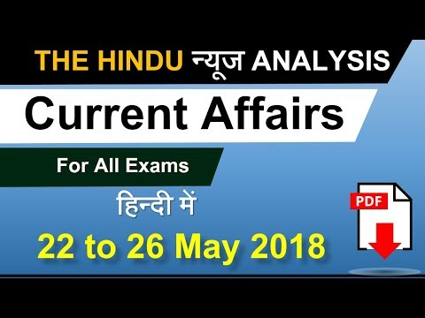 22 to 26 May 2018: The Hindu Current Affairs for UPSC, SSC, IBPS & All Exams in Hindi