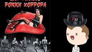Шоу ужасов Рокки Хоррора - Милый трансвестит
