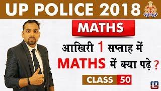UP Police Constable Bharti 2018 | आख़िरी 1 सप्ताह में Maths में क्या पढ़े ? | Maths |  Live At 2 PM