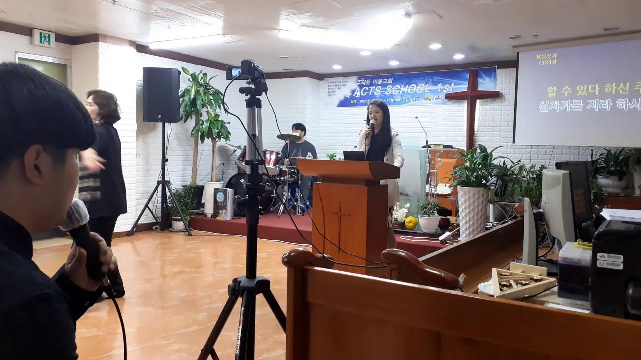 인천이룸교회 푸른약국앞 만수역 할수있다