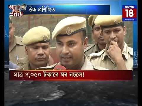 Amar Kothau Xunak (Home Guard) With Bishnu Saikia