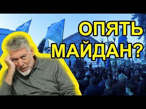 Украина - мы вам новый майдан устроим! Артемий Троицкий