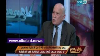 رئيس وحدة سلامة الغذاء: 90% من الأغذية في مصر مجهولة المصدر.. فيديو