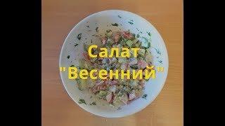 """Салат """"Весенний"""""""