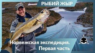 Норвежская экспедиция (ч.1).  Рыбалка в море на джиг. Рыбий жЫр 6 сезон.