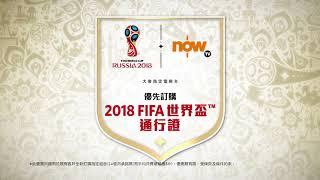 申請指定頻道組合-可享2018 FIFA世界盃(TM)通行證