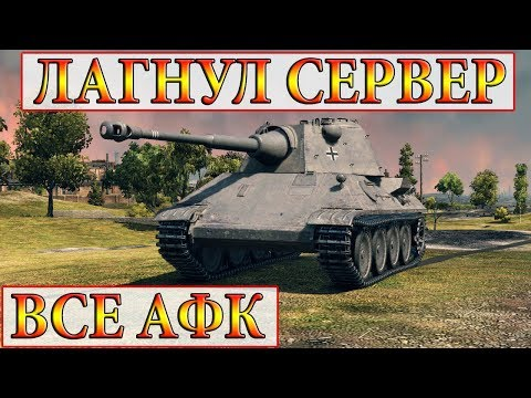 СЕРВАК ЛАГАНУЛ, ВСЕ ТАНКИ АФК  WORLD OF TANKS