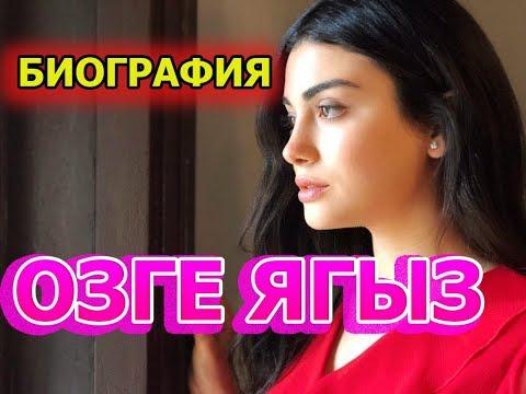 Озге Ягыз - биография, личная жизнь, муж, дети. Актриса сериала Клятва