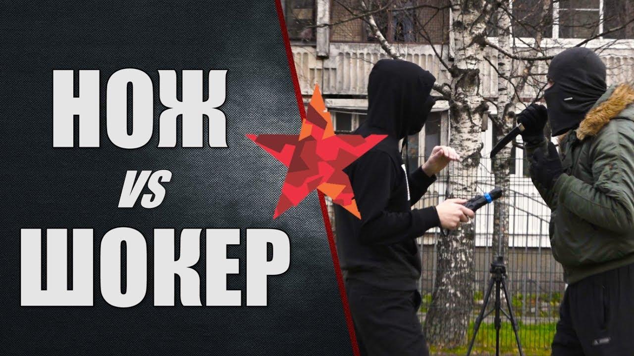 Нож против электрошокера 90000 Вольт