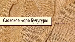 Вся правда о воде в Азовском море в пос.Кучугуры