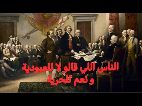 كيفاش قدروا الأمريكيين يحققوا حلم الحرية بعد سنوات من القمع و الاضطهاد؟
