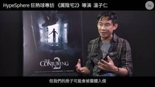 [影片] 《厲陰宅2》導演溫子仁專訪