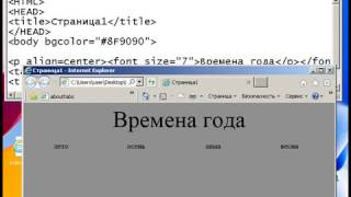 Создание простой Web cтраницы в HTML