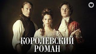 Королевский роман / Royal Affair (2012) / Звезды кино в номинированной на «Оскар» исторической драме