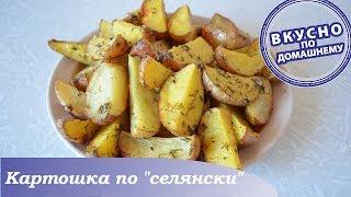 Картошка по селянски.  Постное блюдо.