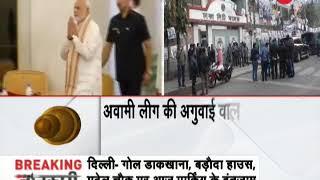 Breaking News: PM Modi congratulates Bangladesh PM Sheikh Hasina on winning elections