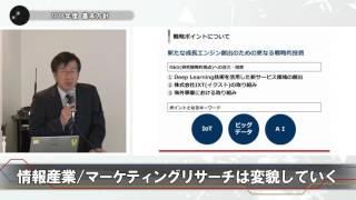 決算ダイジェスト|株式会社インテージホールディングス(2016年3月期決算説明会)