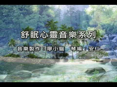 舒眠心靈音樂系列_秋夏
