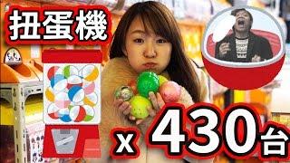 日本最多扭蛋機的店!!