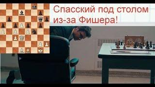 Фишер - Спасский, 5 партия матча 1972, по фильму Жертвуя пешкой| Spassky - Fisher 5 game