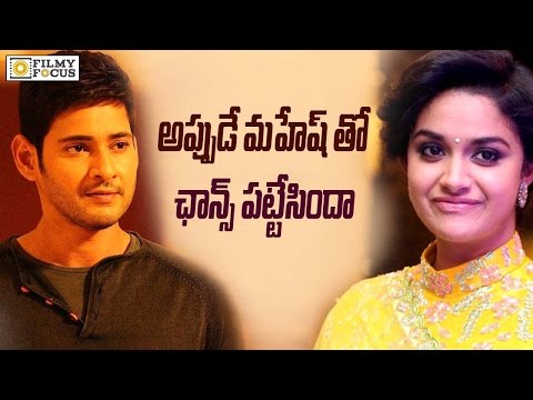 Keerthi Suresh To Act In Mahesh Babu Next...