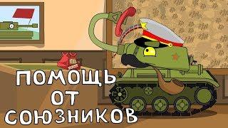 Помощь от союзников - Мультики про танки