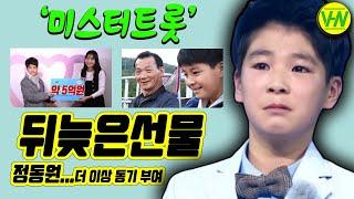 '미스터트롯' 정동원 조부상, 뒤늦은선물. 극단적 인 …