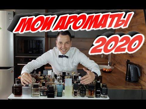 Моя коллекция ароматов мои ароматы 2020