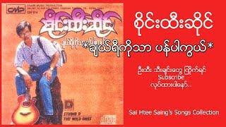 စိုင္းထီးဆိုင္ - ခ်ယ္ရီကိုသာ ပန္ပါကြယ္ (Full Album) || Sai Htee Saing - Cherry Ko Thar Pan Par Kwal