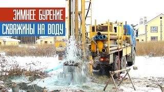 Смотреть видео бурение скважин екатеринбург