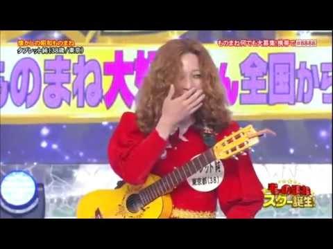 タブレット純の爆笑ものまね!懐かしの昭和モノマネ2013.8