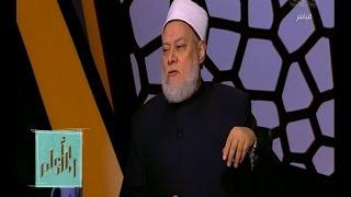 علي جمعة: نسبة الشيعة لا تزيد عن 4% من المسلمين (فيديو)