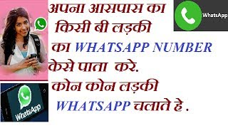 HOW TO TRACK WHATSAPP NUMBER YOUR NEAREST GIRLS IN HINDI