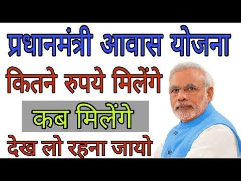 प्रधानमंत्री आवास योजना 2018   कितना रुपया मिलेगा कब मिलेगा   जान लो वर्ना पछताओगे  Awas yojana 2018