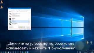 Налаштовуємо звук Windows 10