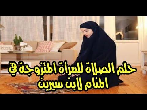 حلم الصلاة للمرأة المتزوجة في المنام لابن سيرين تفسير الصلاة للمتزوجة Youtube